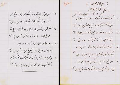 شيخ محمد د – محوي